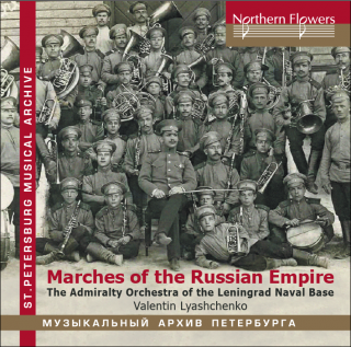 Marches of the Russian Empire - The Admiralty Band, Leningrad Naval Base | Lyashchenko, Valentine