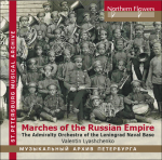 Marches from the Russian Empire <span>-</span> The Admiralty Band, Leningrad Naval Base | Lyashchenko, Valentine