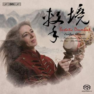 Ecstatic Drumbeat - percussion and Chinese orchestra