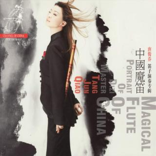 Magical Flute Of China - Qiao, Tang Jun (dizi, Chinese traditional flute)
